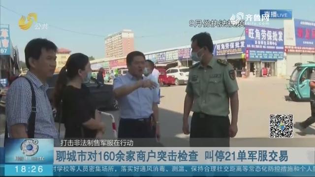 聊城市对160余家商户突击检查 叫停21单军服交易