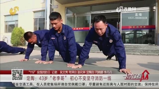 """【""""119""""全国消防日】定陶:43岁""""老李哥"""" 初心不变坚守消防一线"""