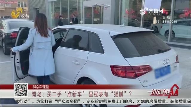 """【群众车课堂】青岛:买二手""""准新车"""" 里程表有""""猫腻""""?"""