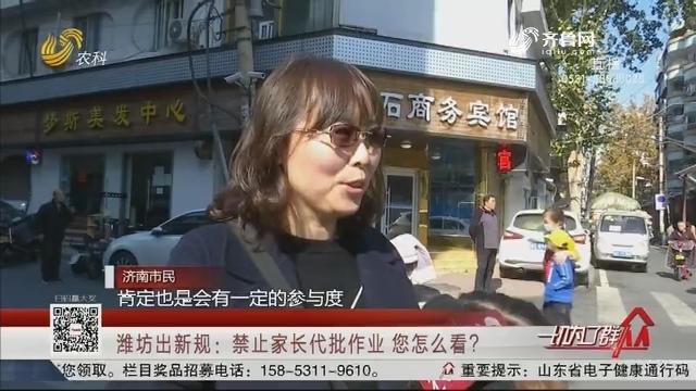 潍坊出新规:禁止家长代批作业 您怎么看?