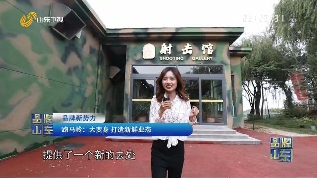 【品牌新势力】跑马岭:大变身 打造新鲜业态