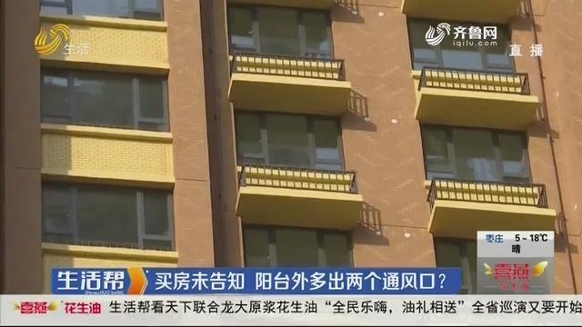 买房未告知 阳台外多出两个通风口?