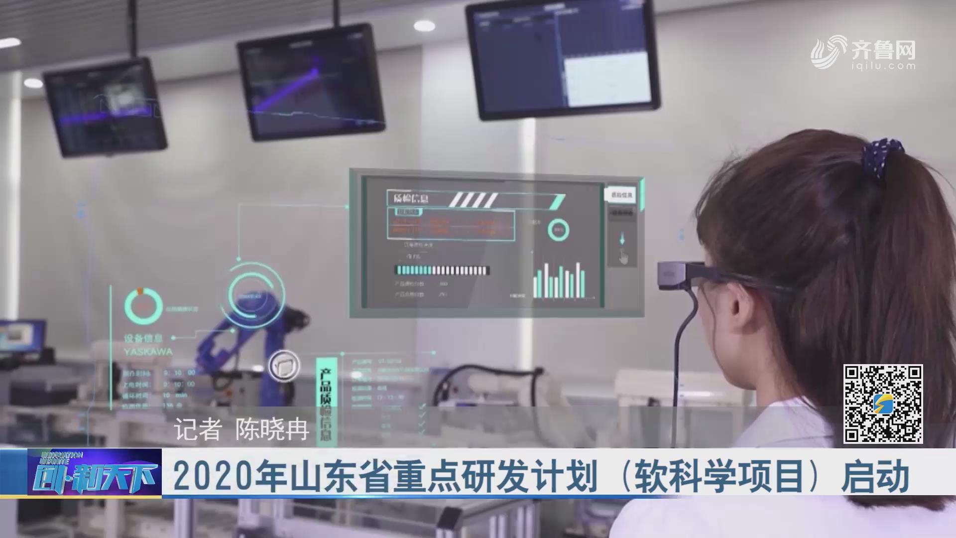 2020年山东省重点研发计划(软科学项目)启动