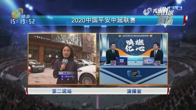 山东鲁能泰山vs重庆当代(上)
