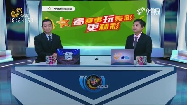 山东鲁能泰山vs重庆当代(中)