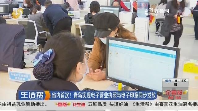 省内首次!青岛实现电子营业执照与电子印章同步发放