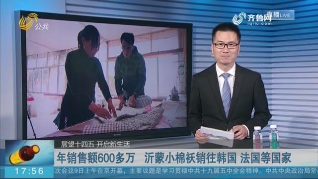 年销售额600多万 沂蒙小棉袄销往韩国等国家