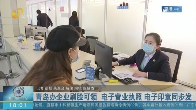 青岛:营业执照 印章也能装进手机里