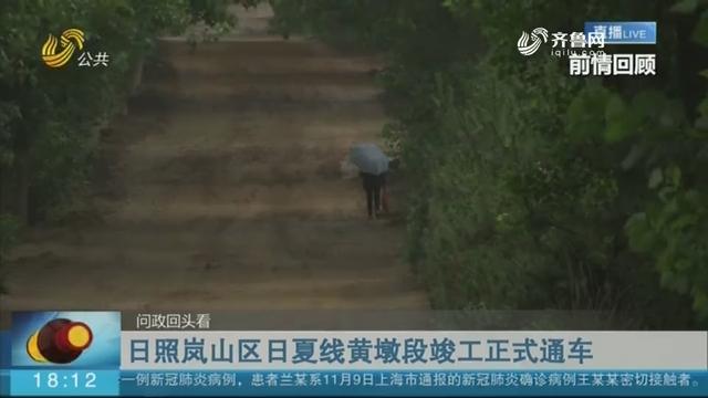 【问政回头看】日照岚山区日夏线黄墩段竣工正式通车