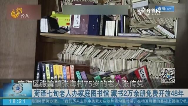 菏泽七旬老人办家庭图书馆 藏书2万余册免费开放48年