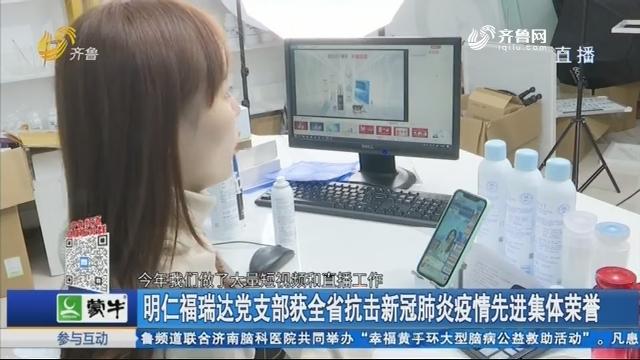 明仁福瑞达党支部获全省抗击新冠肺炎疫情先进集体荣誉
