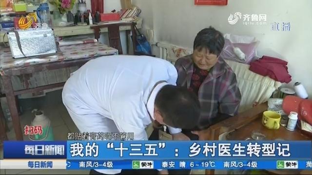 """我的""""十三五"""":乡村医生转型记"""