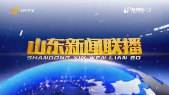 2020年11月10日山东新闻联播完整版