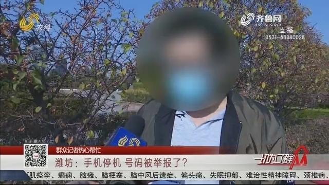 【群众记者热心帮忙】潍坊:手机停机 号码被举报了?