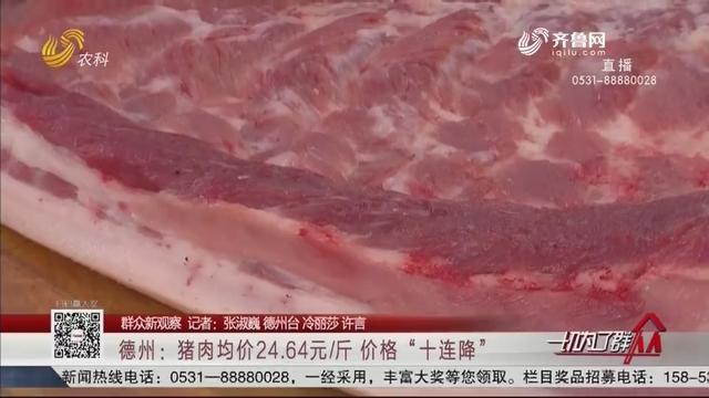 """【群众新观察】德州:猪肉均价24.64元/斤 价格""""十连降"""""""