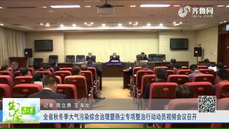 全省秋冬季大气污染综合治理暨扬尘专项整治行动动员视频会议召开