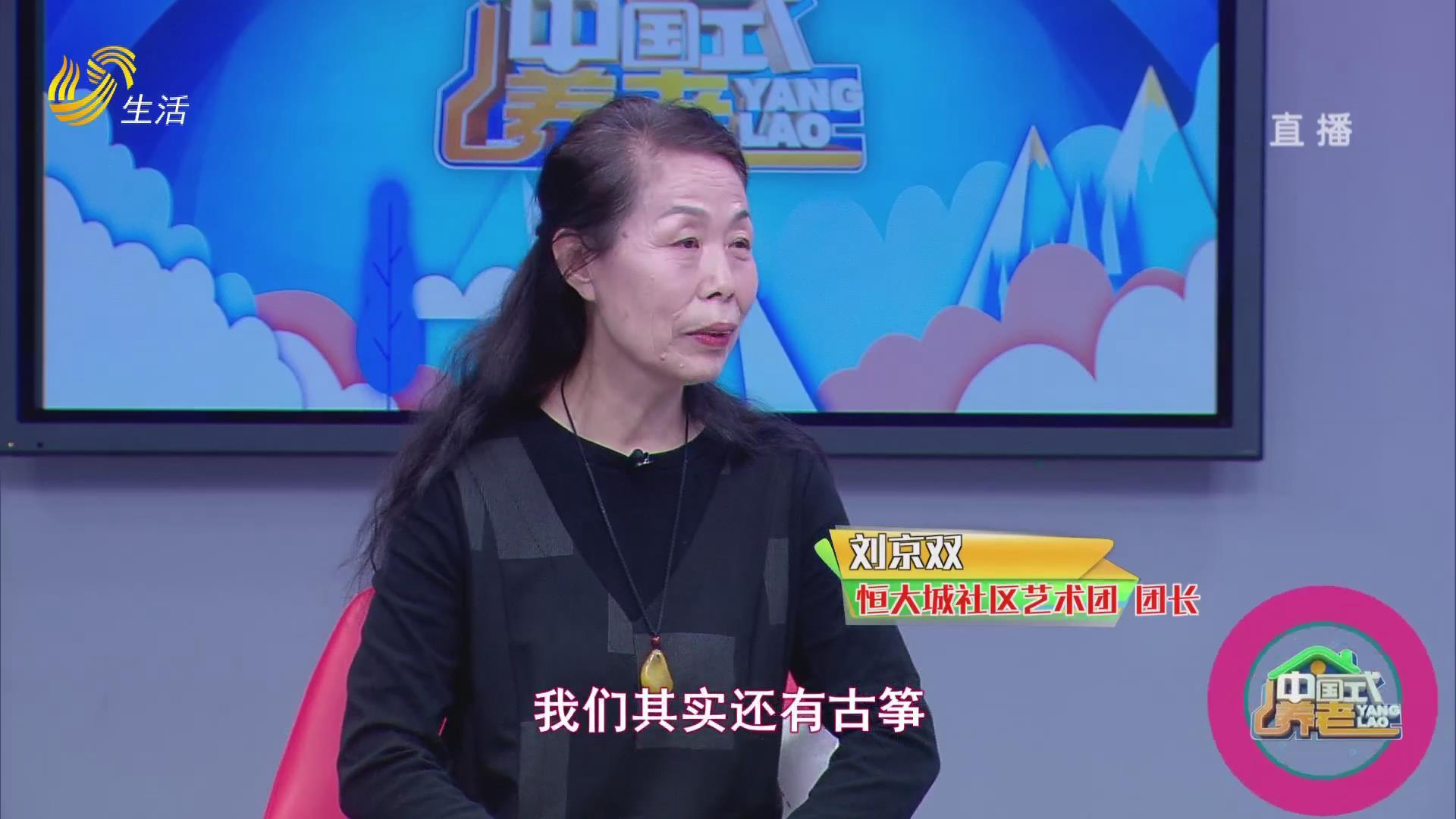 """中国式养老-""""活到老 学到老""""的团长——刘京双"""