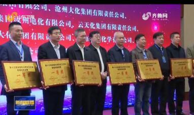 第十三届全国石油和化工企业管理创新大会暨高峰论坛在菏泽开幕