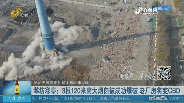 潍坊寒亭:3根120米高大烟囱被成功爆破 老厂房将变CBD