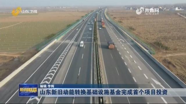 山东新旧动能转换基础设施基金完成首个项目投资