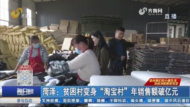 """菏泽:贫困村变身""""淘宝村""""年销售额破亿元"""