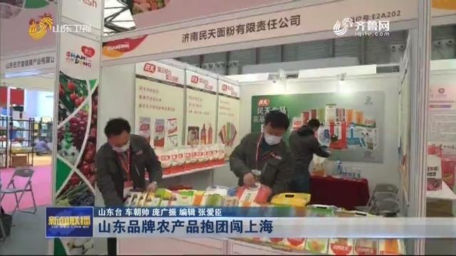 山东品牌农产品抱团闯上海