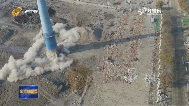 【牢记嘱托 走在前列 全面开创】潍坊寒亭区:三根120米高烟囱成功爆破