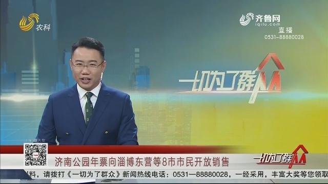 济南公园年票向淄博东营等8市市民开放销售
