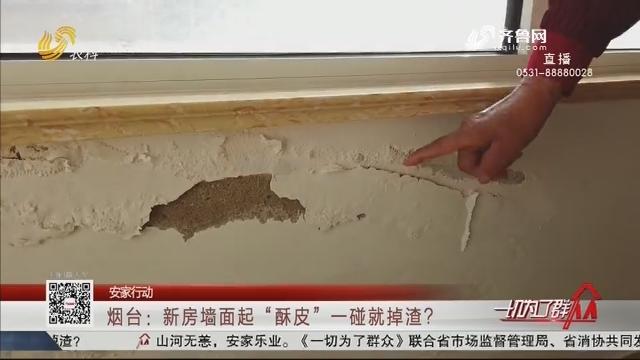 """【安家行动】烟台:新房墙面起""""酥皮""""一碰就掉渣?"""