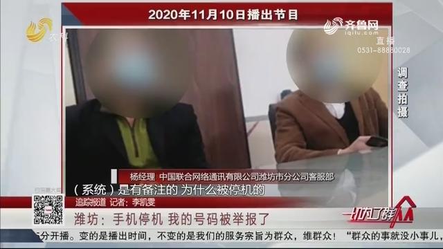 【追踪报道】潍坊:手机停机 我的号码被举报了