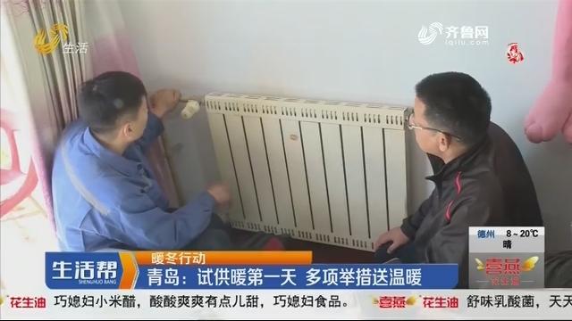 青岛:试供暖第一天 多项举措送温暖
