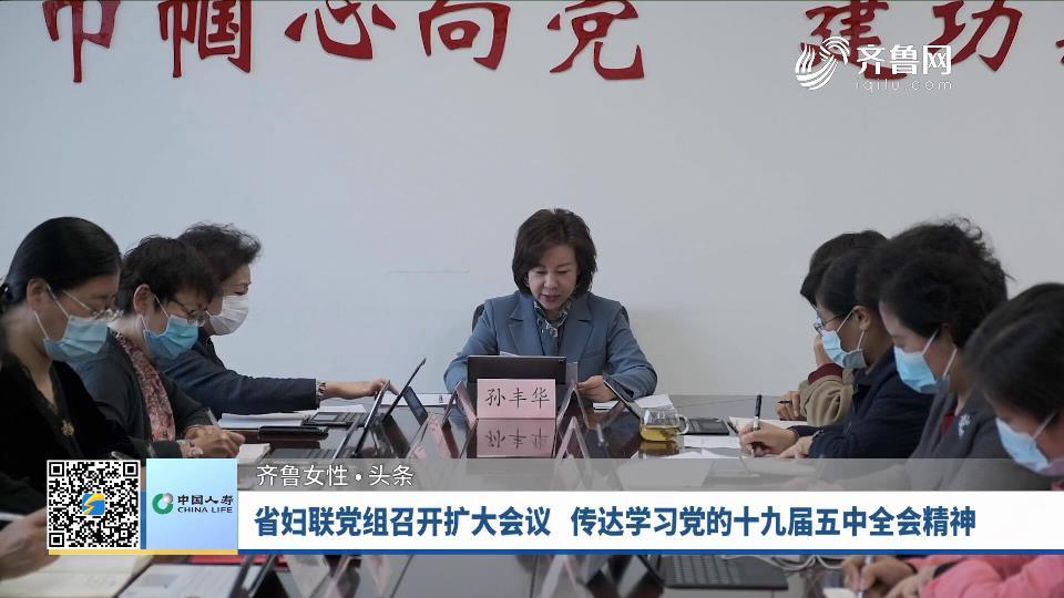 省妇联党组召开扩大会议 传达学习党的十九届五中全会精神