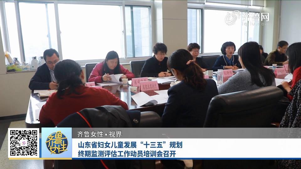 """山东省妇女儿童发展""""十三五""""规划终期监测评估工作动员培训会召开"""