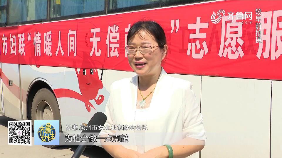 """滕州市妇联开展""""巾帼先锋""""无偿献血活动"""