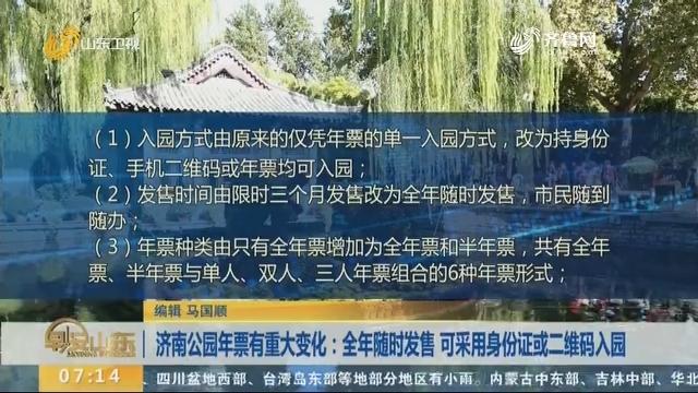 济南公园年票有重大变化:全年随时发售 可采用身份证或二维码入园