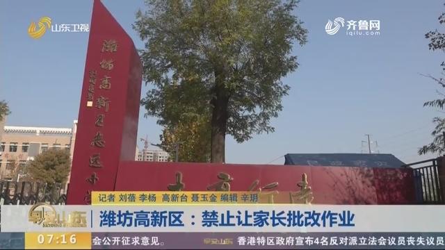 潍坊高新区:禁止让家长批改作业
