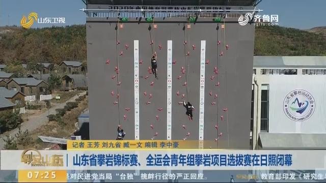 山东省攀岩锦标赛、全运会青年组攀岩项目选拔赛在日照闭幕