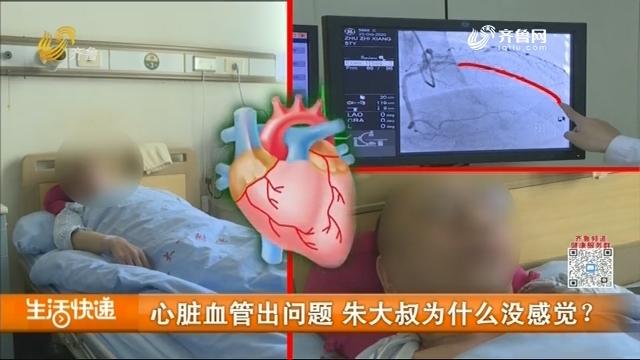 心脏血管出问题 朱大叔为什么没感觉?