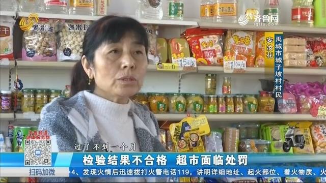 检验结果不合格 超市面临处罚
