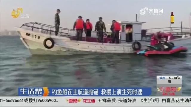 钓鱼船在主航道抛锚 救援上演生死时速