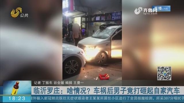 临沂罗庄:啥情况?车祸后男子竟打砸起自家汽车