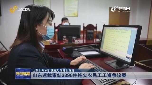 山东速裁审结3396件拖欠农民工工资争议案