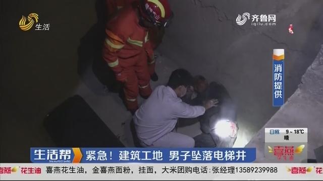 紧急!建筑工地 男子坠落电梯井