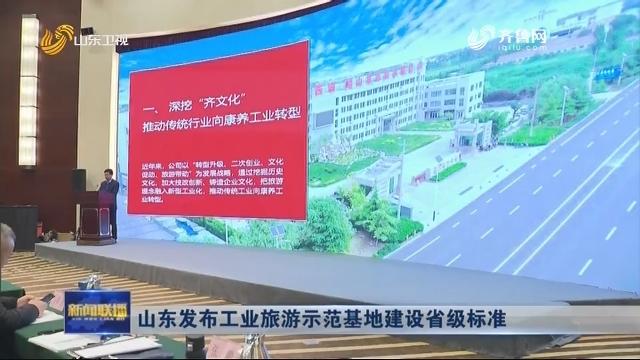 山东发布工业旅游示范基地建设省级标准