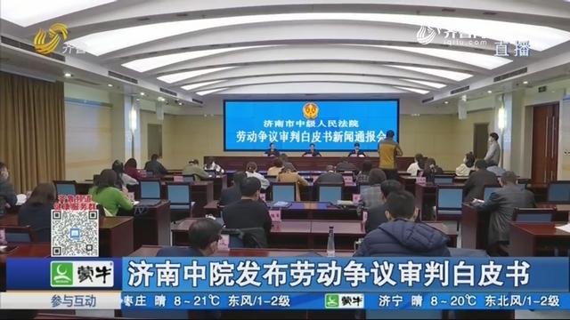 济南中院发布劳动争议审判白皮书