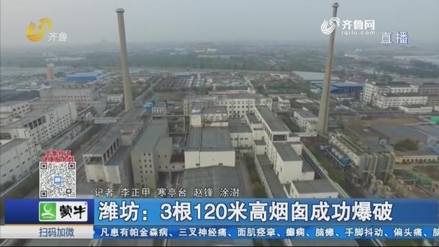 潍坊:3根120米高烟囱成功爆破
