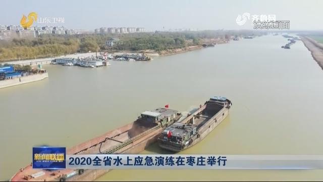 2020全省水上应急演练在枣庄举行