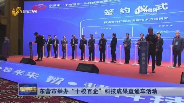 """东营市举办""""十校百企""""科技成果直通车活动"""