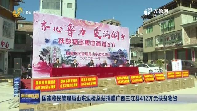 国家移民管理局山东边检总站捐赠广西三江县412万元扶贫物资