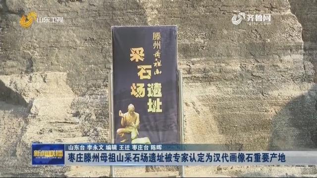 枣庄滕州母祖山采石场遗址被专家认定为汉代画像石重要产地